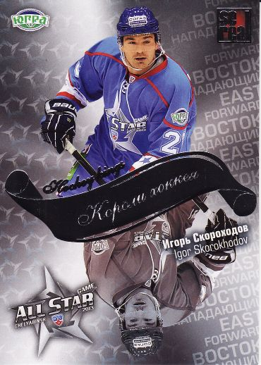 2012-13 KHL All Star - Igor SKOROKHODOV č. ASG-K19 Kings of Hockey