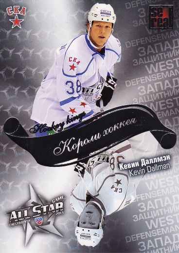 2012-13 KHL All Star - Kevin DALLMAN č. ASG-K25 Kings of Hockey