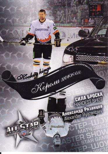 2012-13 KHL All Star - Alexander RYAZANTSEV č. ASG-K45 Kings of Hockey