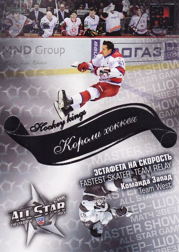 2012-13 KHL All Star - Team West č. ASG-K50 Kings of Hockey