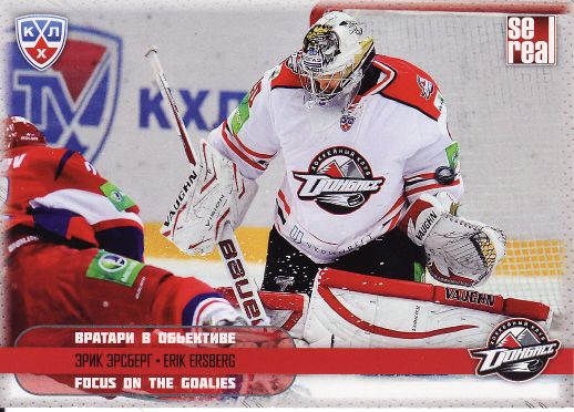 2012-13 KHL All Star - Erik ERSBERG č. FOT-008 Focus on the Goalies