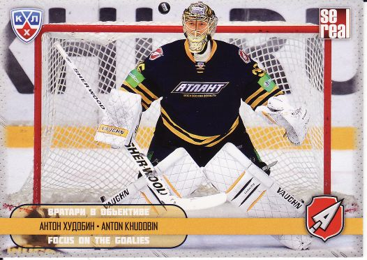 2012-13 KHL All Star - Anton KHUDOBIN č. FOT-016 Focus on the Goalies