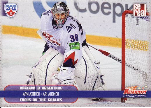 2012-13 KHL All Star - Ari AHONEN č. FOT-033 Focus on the Goalies