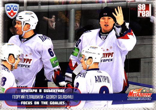 2012-13 KHL All Star - Georgy GELASHVILI č. FOT-034 Focus on the Goalies