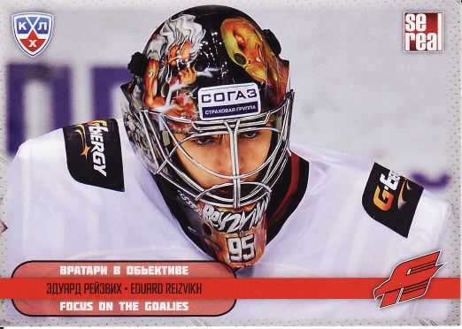 2012-13 KHL All Star - Eduard REIZVIKH č. FOT-042 Focus on the Goalies